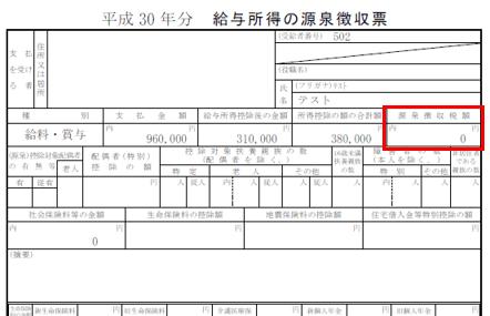 平成30年分-源泉徴収票-見本-15