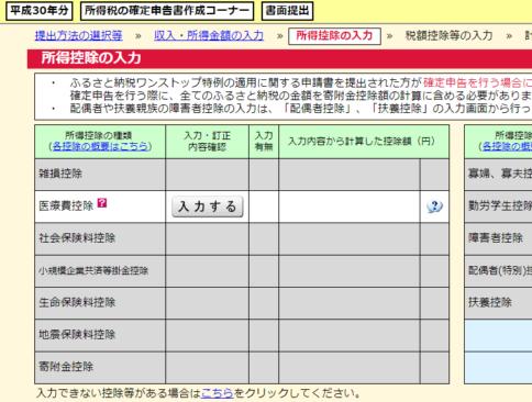 平成30年分-医療費集計フォーム読み込み-16