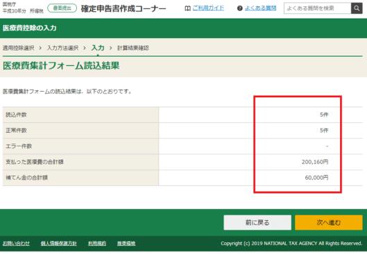 平成30年分-医療費集計フォーム読み込み-21