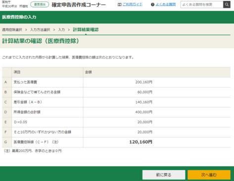 平成30年分-医療費集計フォーム読み込み-23