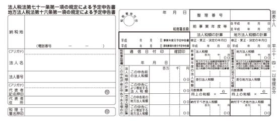 平成30年4月1日以降提出分-別表十八(法人税等の予定申告書)