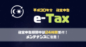 平成30年分-確定申告-e-tax