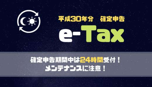 確定申告。e-taxの24時間受付は期間限定。メンテナンスもあるので注意!