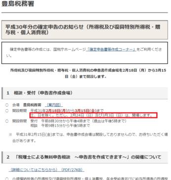 平成30年分の確定申告-豊島税務署の申告書作成会場