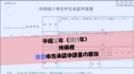 平成31年(2019年)-所得税の青色申告承認申請書の提出-アイキャッチ