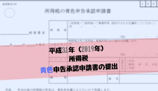 所得税について青色申告をしたい場合【平成31年(2019年)分以降】