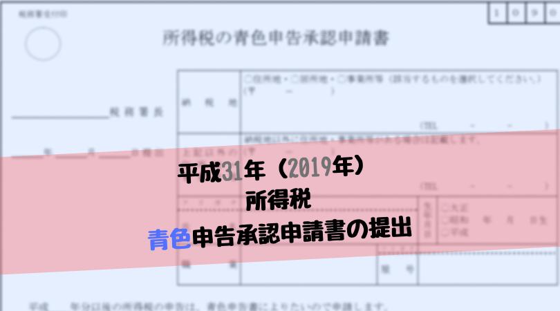 の 申請 所得税 書 申告 承認 青色