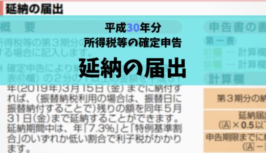 所得税等の延納の届出【平成30年分の確定申告】