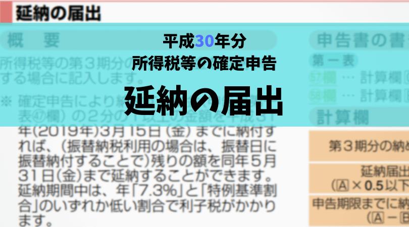 平成30年分-延納の届出-アイキャッチ