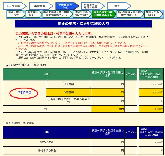 平成30年分-所得税等の申告書に誤りがあった場合-21