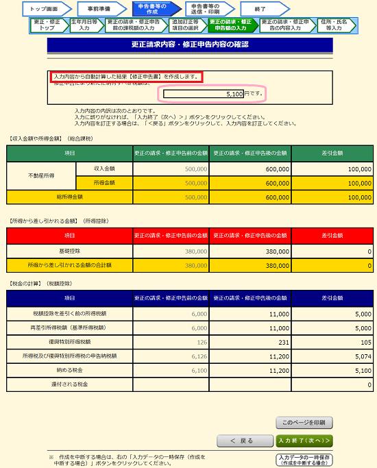 平成30年分-所得税等の申告書に誤りがあった場合-24