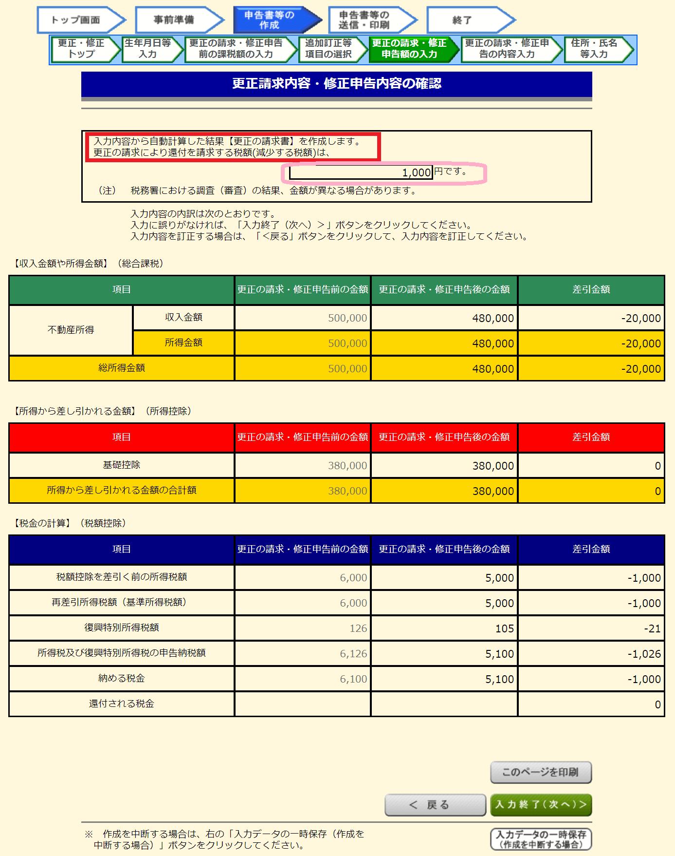 平成30年分-所得税等の申告書に誤りがあった場合-27