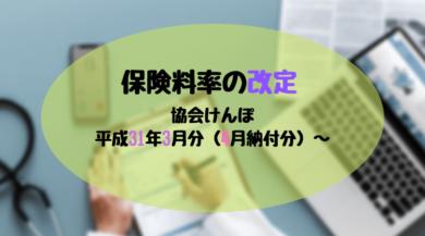 平成31年3月分-協会けんぽの保険料率の改定-アイキャッチ