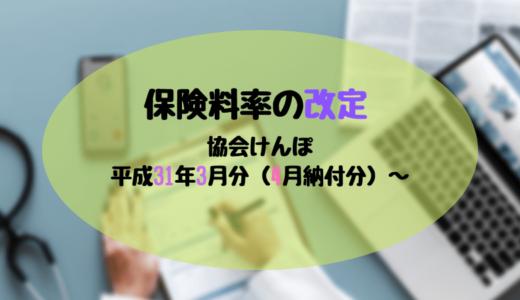 平成31年3月分(4月納付分)から協会けんぽの保険料率が改定されます