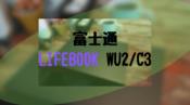 富士通-LIFEBOOK-WU2-C3-アイキャッチ