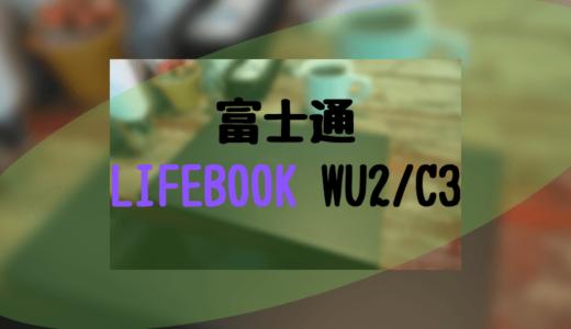 富士通のノートパソコンLIFEBOOK WU2/C3が軽くて使いやすい