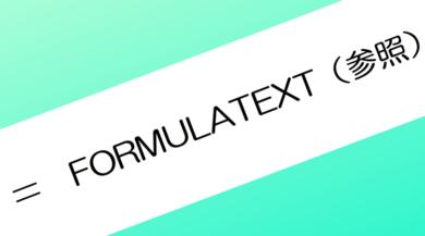 h31-formulatext関数-アイキャッチ