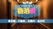 令和元年-宿泊税-アイキャッチ