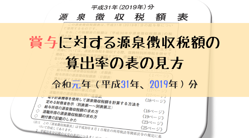 令和元年-賞与に対する源泉徴収税額の算出率の表の見方-アイキャッチ