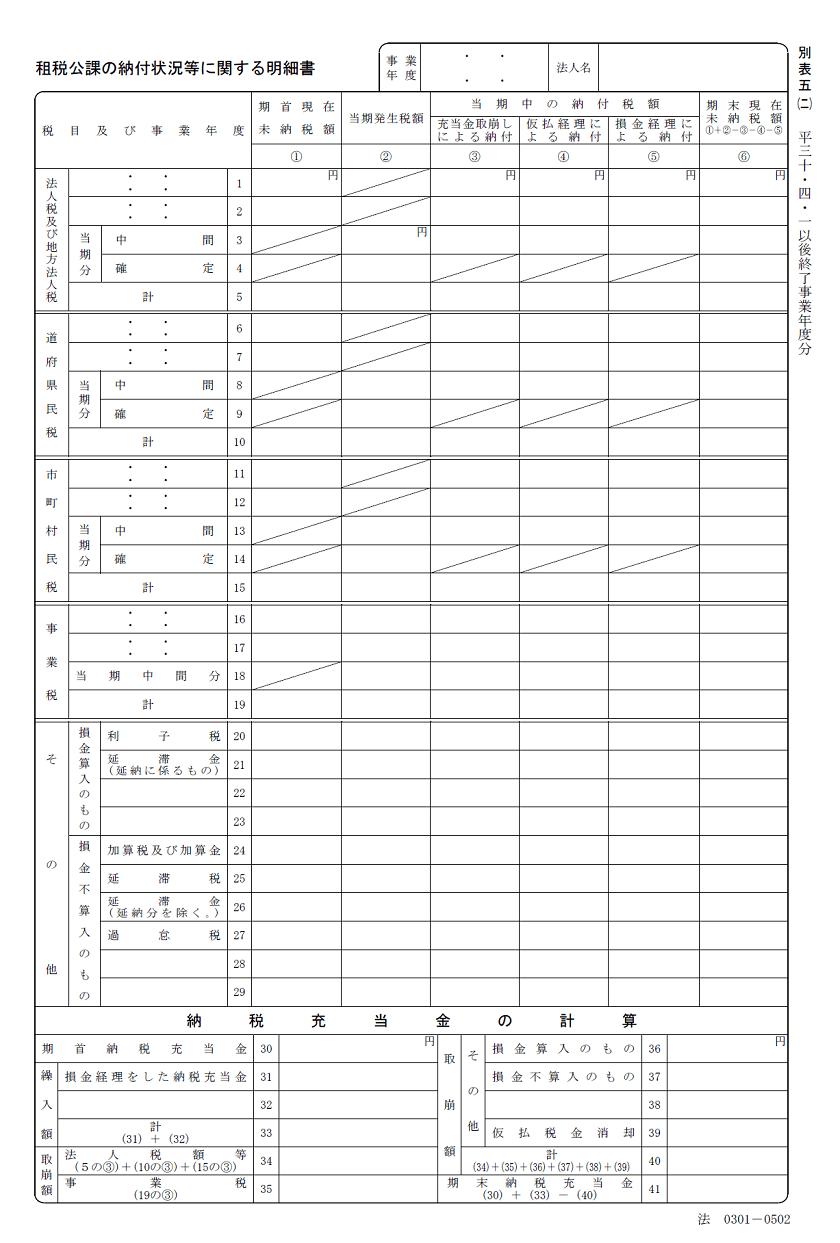 別表五(二)-平成30年4月1日以後終了事業年度分