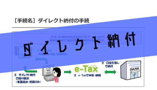 法人税、消費税など国税を納めるならダイレクト納付が便利