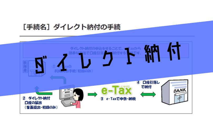 ダイレクト納付-アイキャッチ