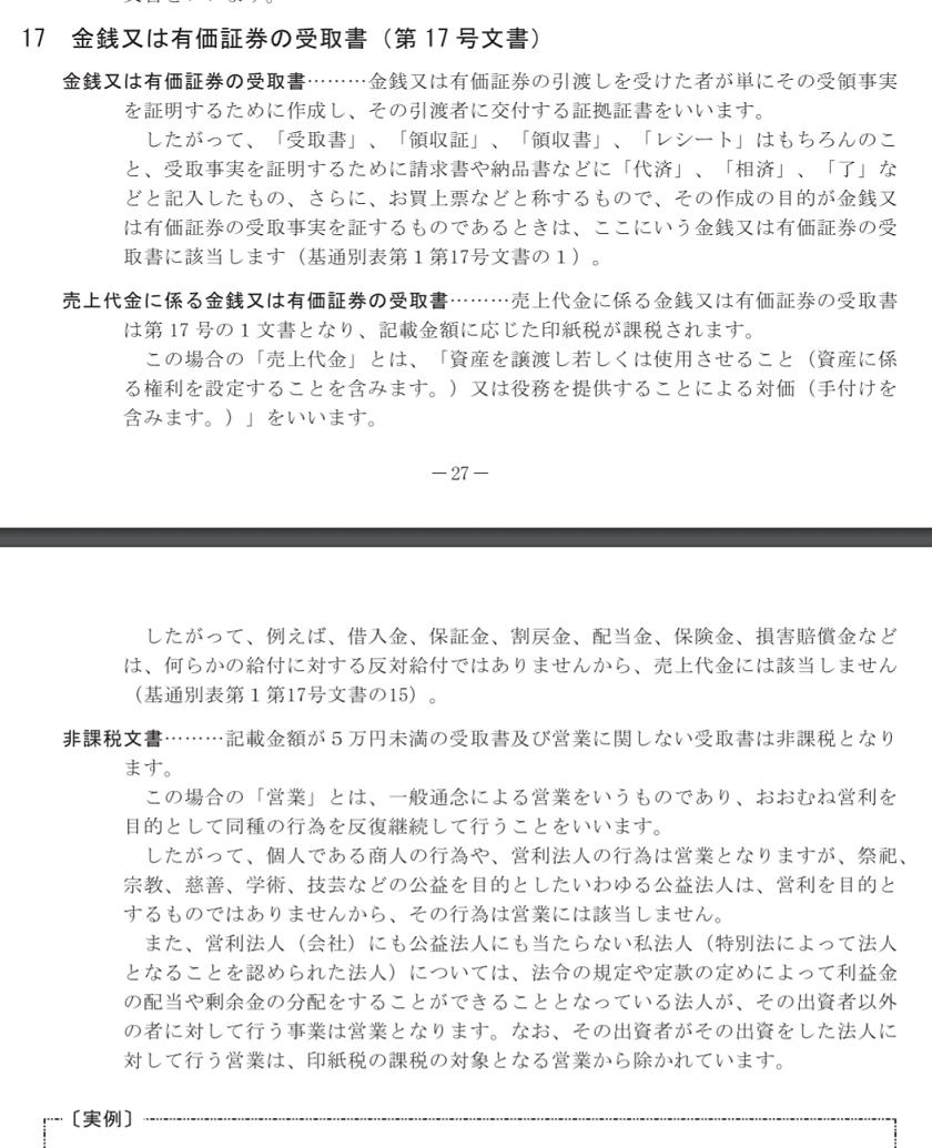 印紙税の手引(令和元年6月)-第17号文書について