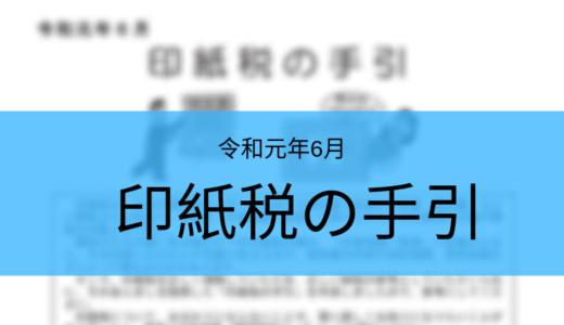 印紙税額一覧表が掲載されている印紙税の手引(令和元年6月)が公開されました