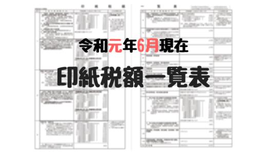 印紙税額一覧表【令和元年6月1日以降適用分】が公開されました