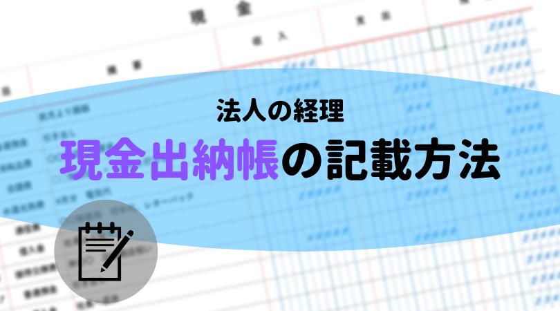 現金出納帳-アイキャッチ
