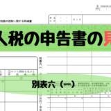 h30-法人税申告書-別表六(一)
