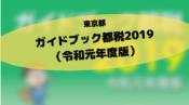 令和元年度版-ガイドブック都税2019-アイキャッチ