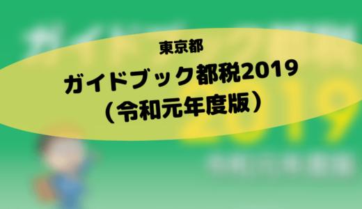 東京都「ガイドブック都税2019(令和元年度版)」で都税の概要を知る