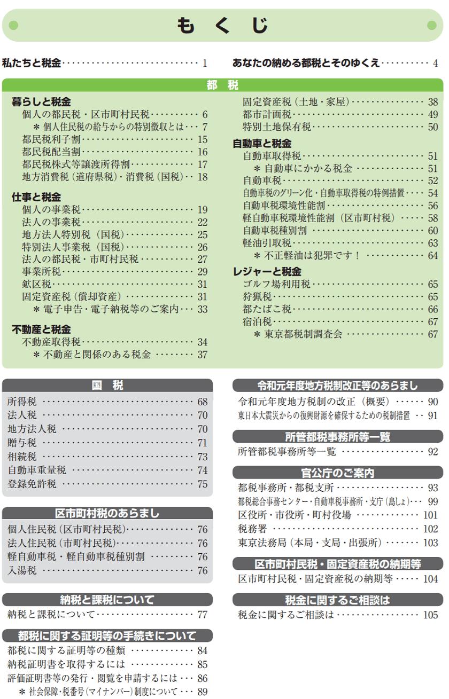 令和2年度版-東京都-ガイドブック都税の目次