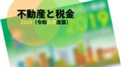 令和元年度版-東京都主税局-不動産と税金-アイキャッチ