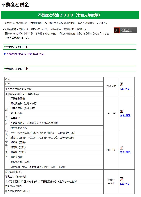 令和元年度版-東京都主税局-不動産と税金-11
