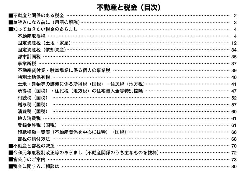 令和元年度版-東京都主税局-不動産と税金(目次)