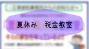 令和元年-東京都主税局-夏休み税金教室-アイキャッチ