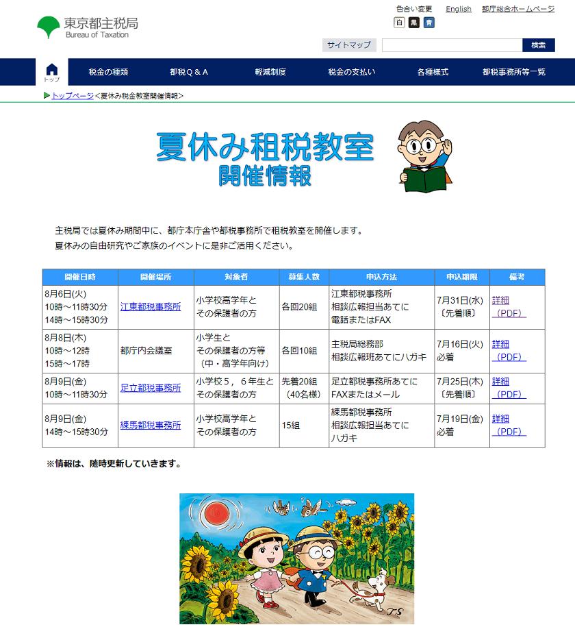 令和元年-夏休み租税教室