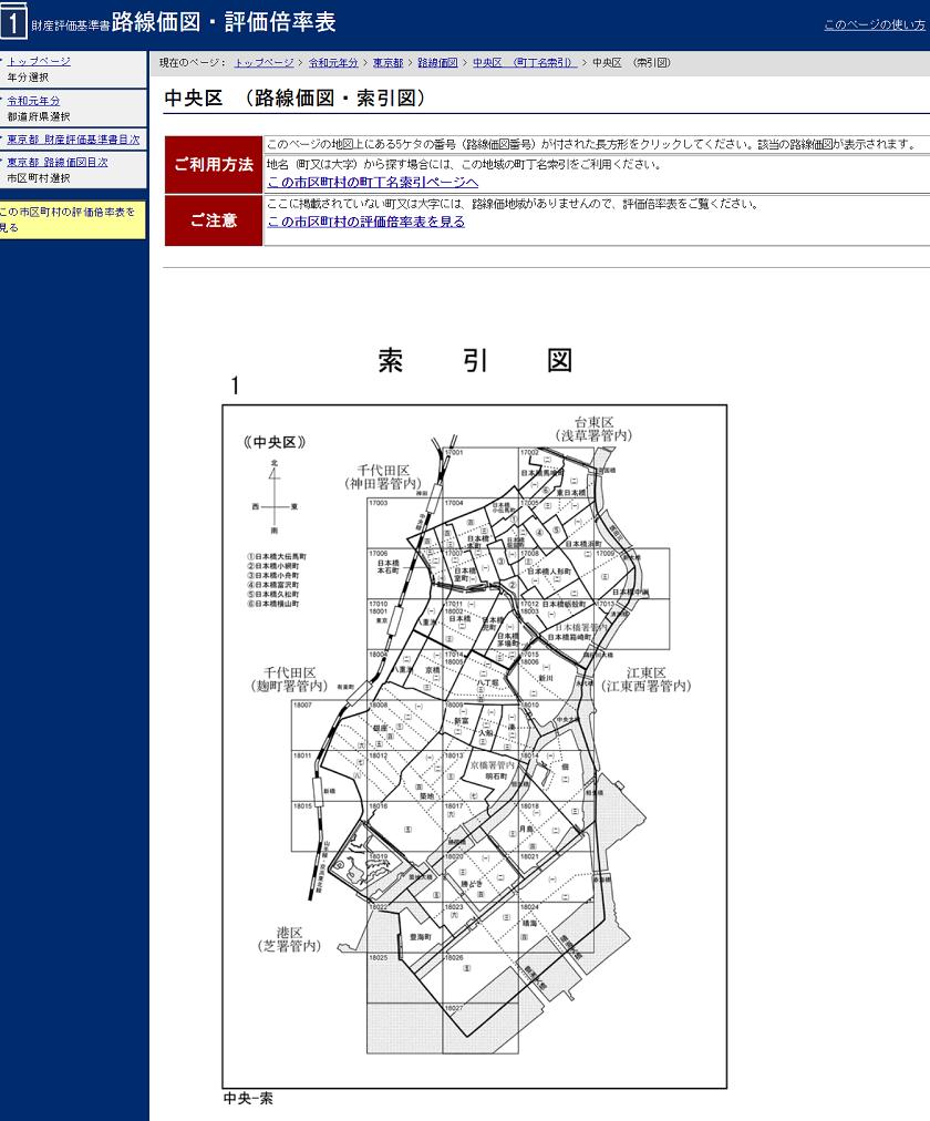 令和元年-路線価図・評価倍率表-東京都中央区-索引図