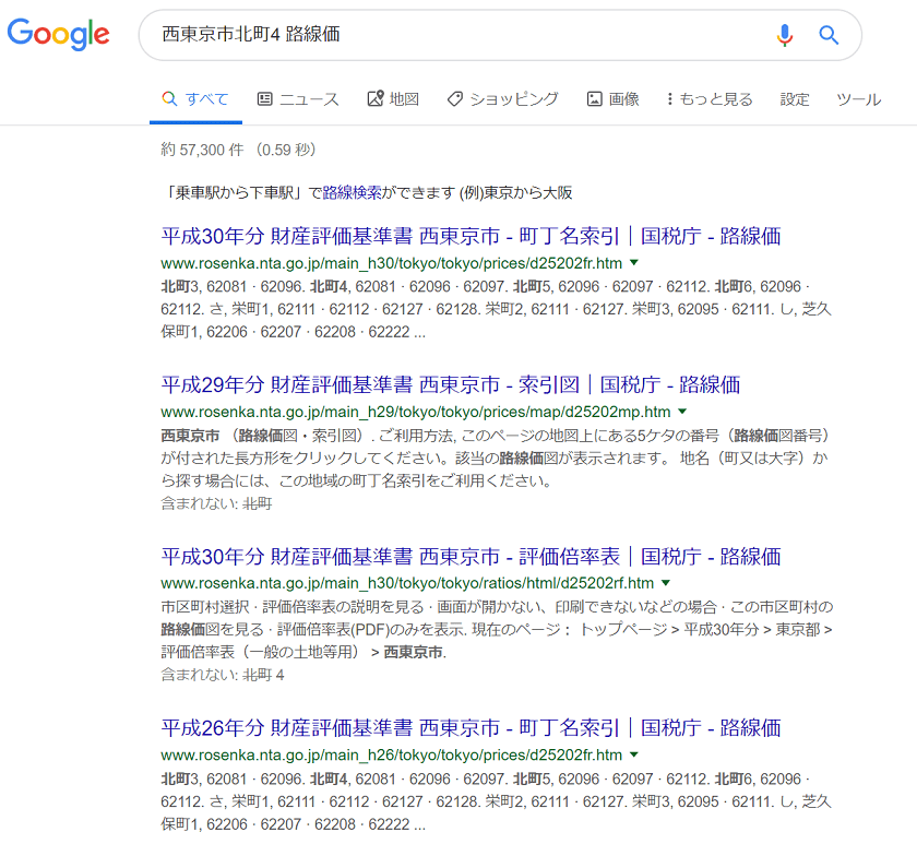 令和元年-路線価図検索-googleの検索結果