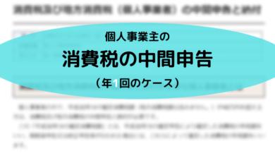 令和元年分-個人事業者-消費税の中間申告