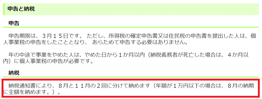 令和元年-個人事業税の納期-北海道