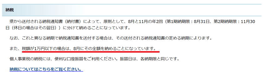 令和元年-個人事業税の納期-愛知県