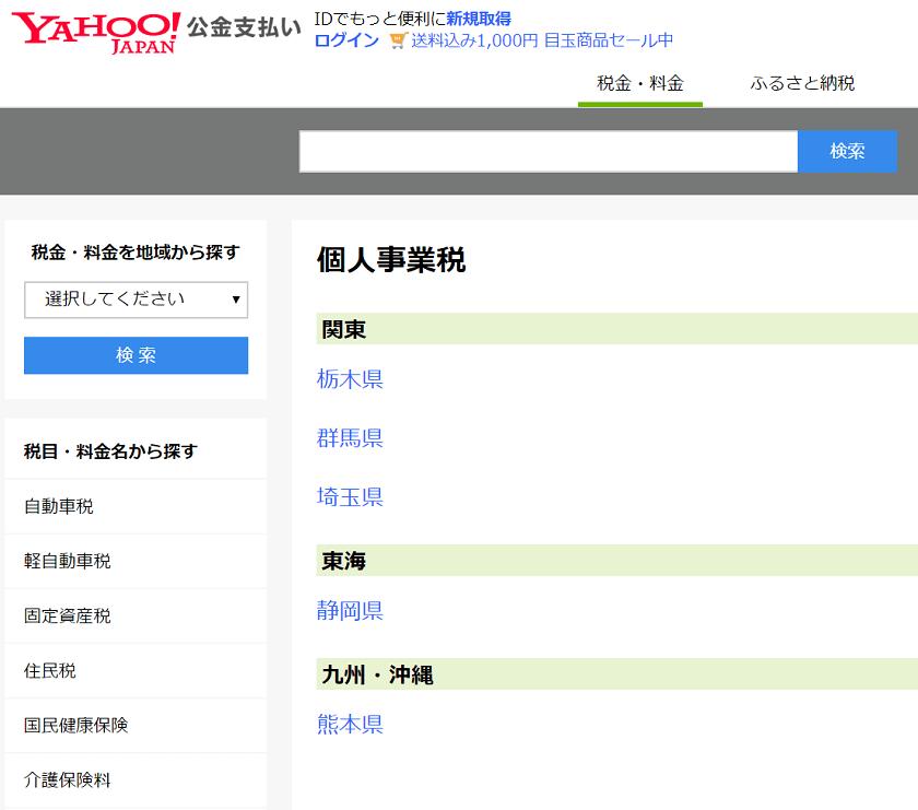 令和元年-個人事業税の納期-Yahoo公金支払い