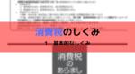 令和元年-消費税のしくみ-アイキャッチ