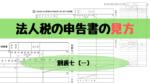 平成31年4月1日以後終了事業年度-別表七(一)-アイキャッチ