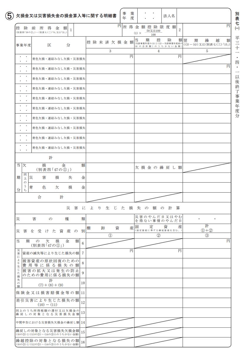 平成31年4月1日以後終了事業年度-別表七(一)