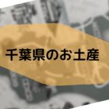 千葉のお土産-アイキャッチ