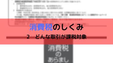 令和元年-消費税のしくみ-アイキャッチ2